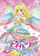 Aikatsu DVD Rental 16