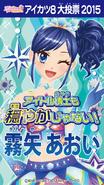 AoiKiriya750x1334