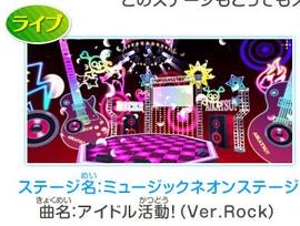 MusicalNeonStage