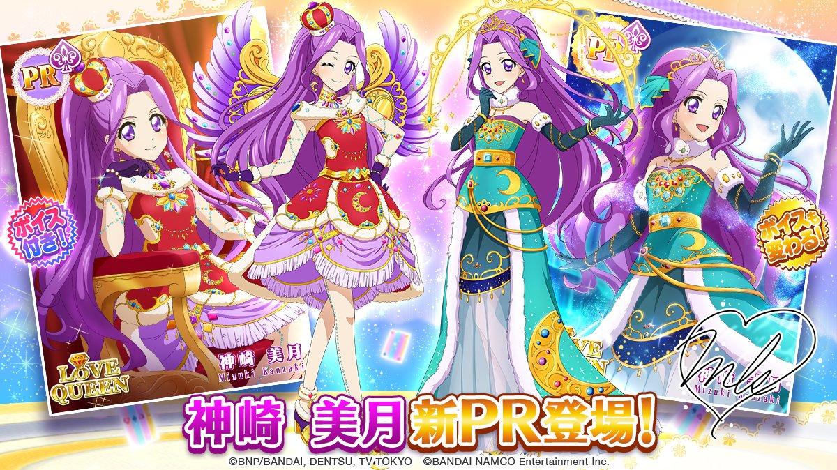 Image mizuki pr 3 and aikatsu wiki fandom powered by wikia - Diva mizuki 2 ...