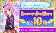 Hoshinotsubasa 1st countdown 10