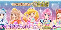 Data Carddass Aikatsu Stars! Part 5/Image gallery