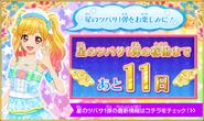 Hoshinotsubasa 1st countdown 11