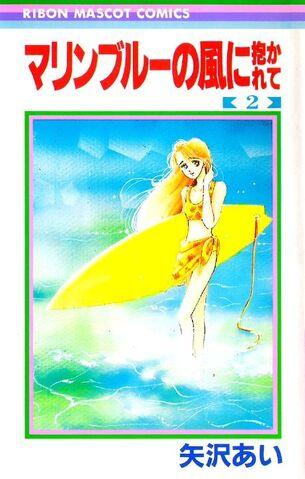 File:Marine-Blue-no-kaze-ni-dakarete-2.jpg