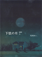 File:New-Kagen-no-tsuki-1.jpg