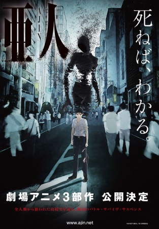 File:Ajin Part 1 Shoudou (1).jpg