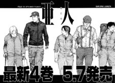Ajin chapter 19 thumbnail