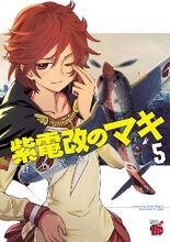 Shidenkai no Maki v5 cover