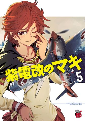 File:Shidenkai no Maki v5 cover.jpg