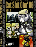 Cat Shit One '80 v1 cover -AK-