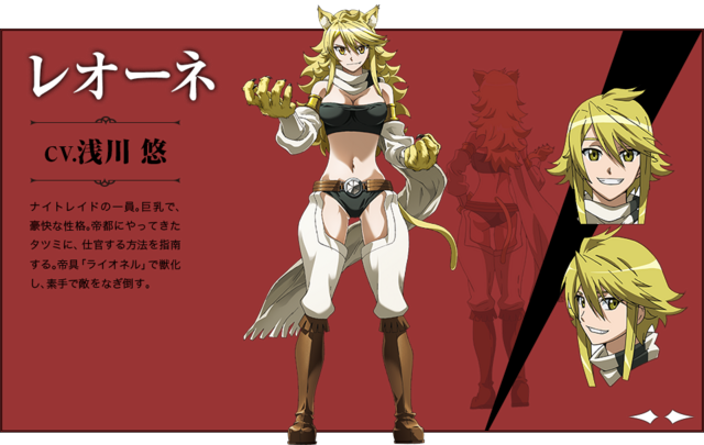 File:Character Leone.png