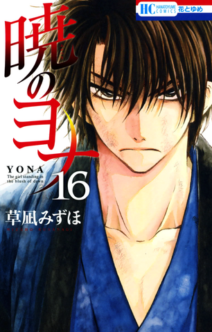File:Volume16cover.png