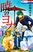 Volume14cover