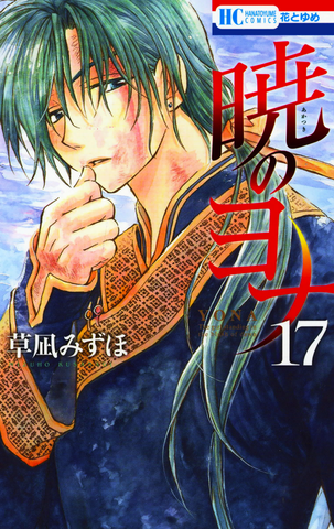 File:Volume17cover.png
