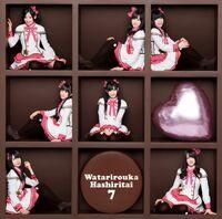WatariroukaHashiritai7 ValentineKiss TypeA