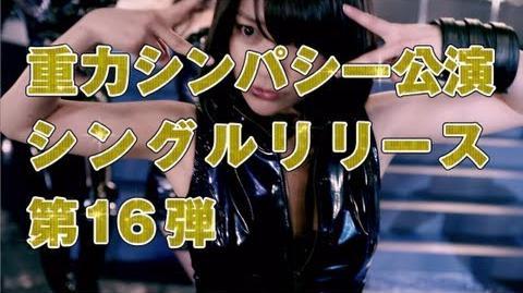 「女神はどこで微笑む?」TVCM AKB48 公式
