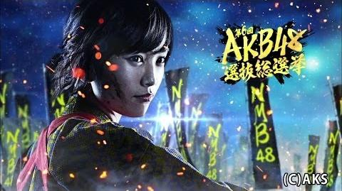 【選抜総選挙×フジテレビ】「第6回 AKB48選抜総選挙」2014速報 NMB48紹介VTR AKB48 公式