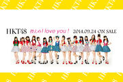 HKT48 Hikaeme I love you Promo