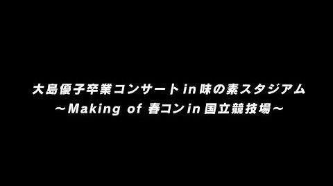 「Making of 春コン in 国立競技場」ダイジェスト映像 AKB48 公式