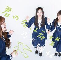 N46 KimiNoNaWaKibou TypeC
