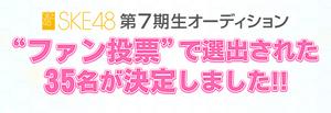 SKE48 7th Generation Auditions