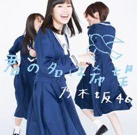 N46 KimiNoNaWaKibou TypeB