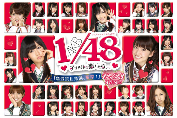 File:AKB48ItK.jpg