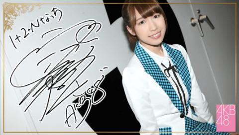 File:Sato Natsuki 3 SR5.png