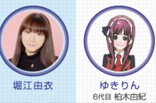 File:Yukirin01.jpeg