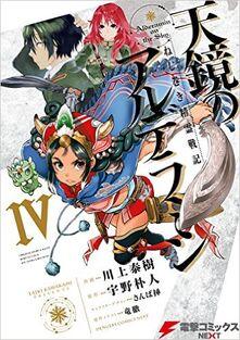 Vol4-MN-Cover