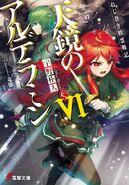 Light Novel Vol.6