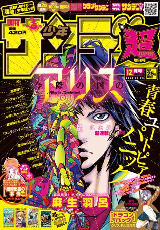 File:Weekly Shonen Sunday Issue 12 2010.jpg