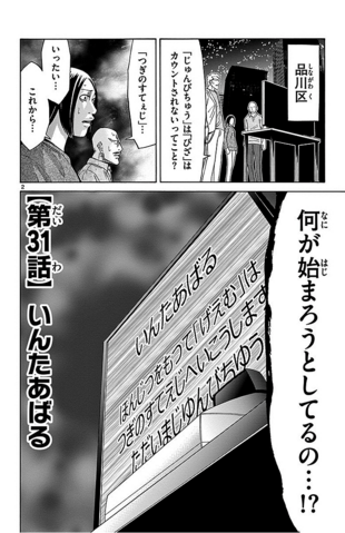 File:Chapter 31.png