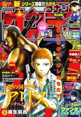 File:Weekly Shonen Sunday Issue 8 2014.jpg