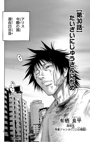 File:Chapter 30.png