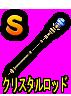 Rance-VI-Shizuka-S-Weapon
