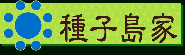 Sengoku Rance - Tanegashima banner