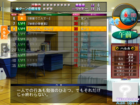 Beat Angel Haruka - sys02