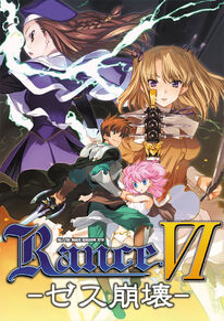 New rance6