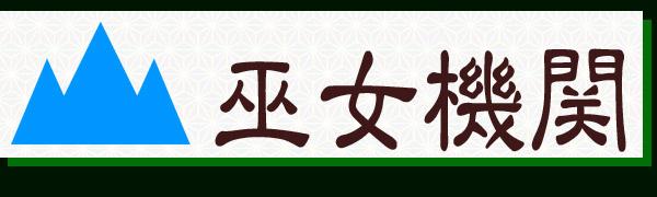 Sengoku Rance - Miko banner