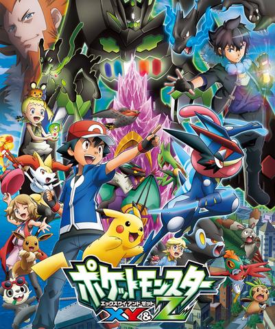 File:Pokémon XY & Z.png