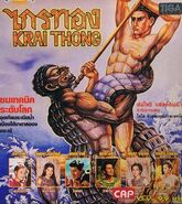 Krai thong 1980 aff