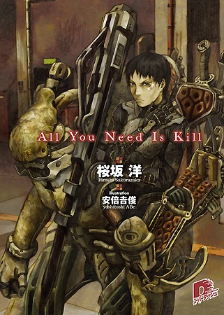 File:All You Need Is Kill Light Novel JP.jpg