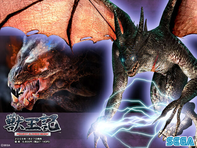 File:Altered beast dragon by lycans57.jpg