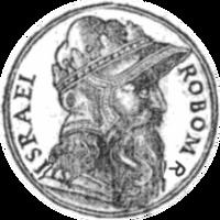 Rehoboam of Israel.png