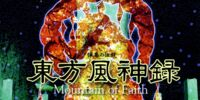 Mountain of Faith (Satomi Maiden ~ Third Power)
