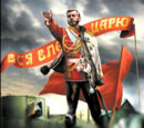 Валерий Анатольевич Соколов (МДП)