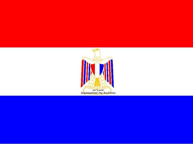 File:1983DD GEgypt Flag Proposal 1.jpg