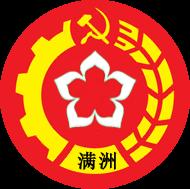 File:People's Repu8blic of Manchuria COA (TNE).png