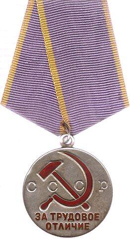 File:Medal for Distinguished Labour.jpg